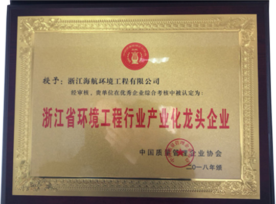 浙江省环境工程行业产品化龙头企业